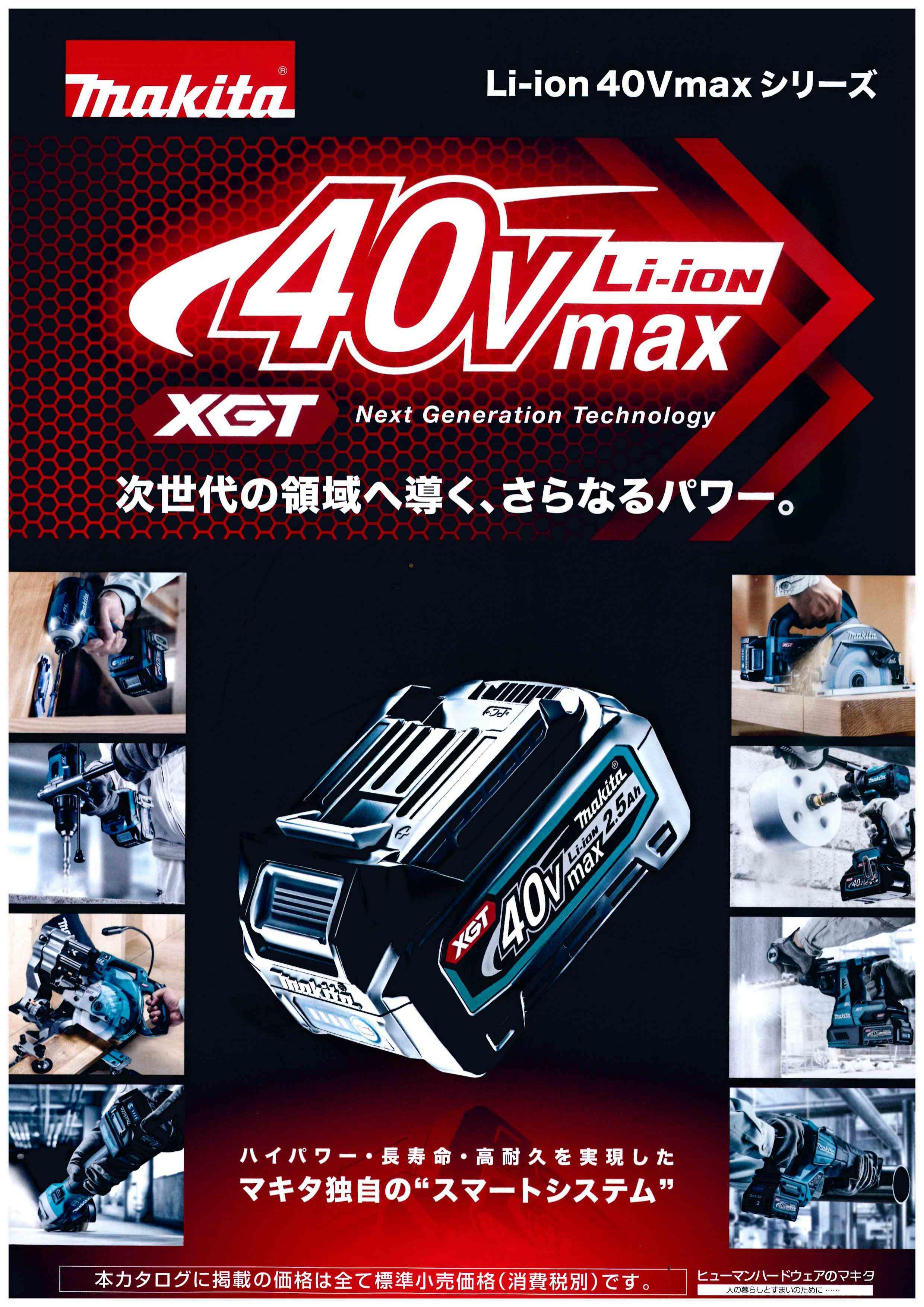 マキタ 40v バッテリー